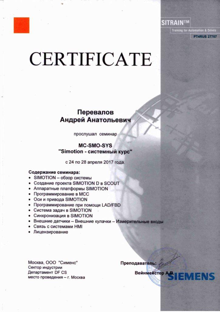Сертификат ООО Сименс