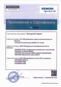 Сертификат SIEMENS приложение
